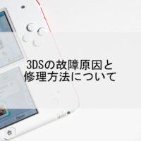 3DSの故障原因と修理方法について