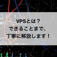 VPSとは?できることまで、丁寧に解説します!