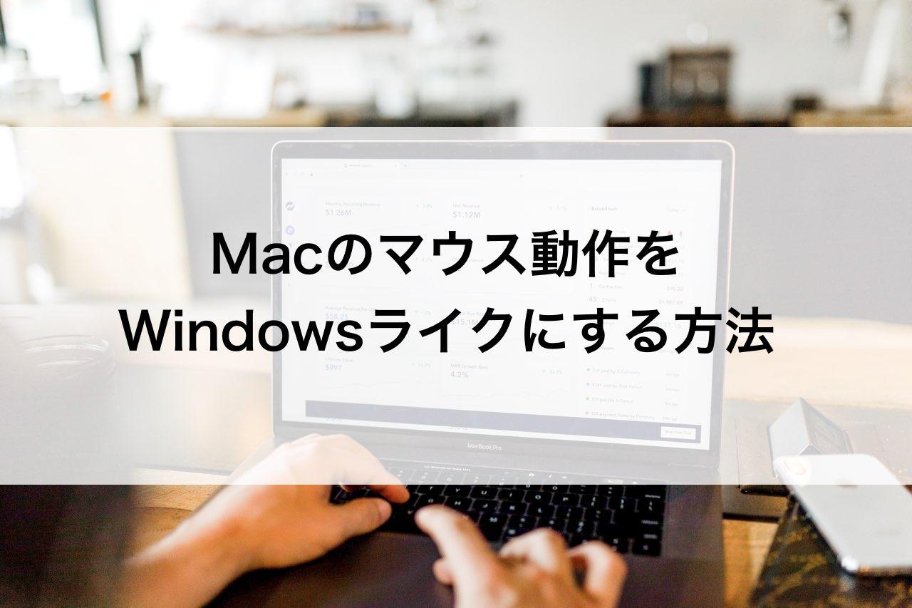 Macのマウス動作をWindowsライクにする方法