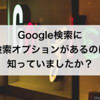 Google検索に検索オプションがあるのは知っていましたか?