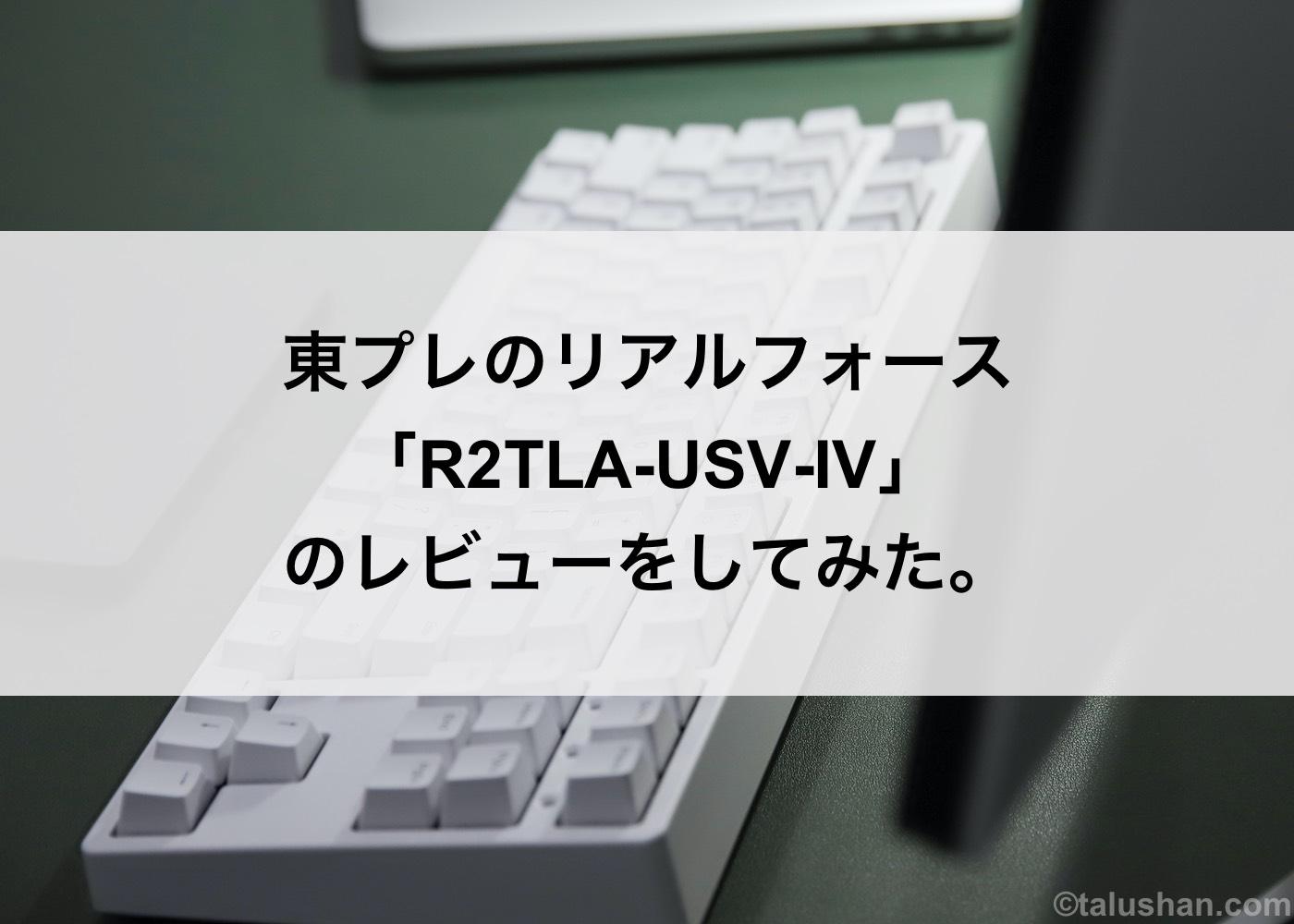 東プレのリアルフォース「R2TLA-USV-IV」のレビューをしてみた。