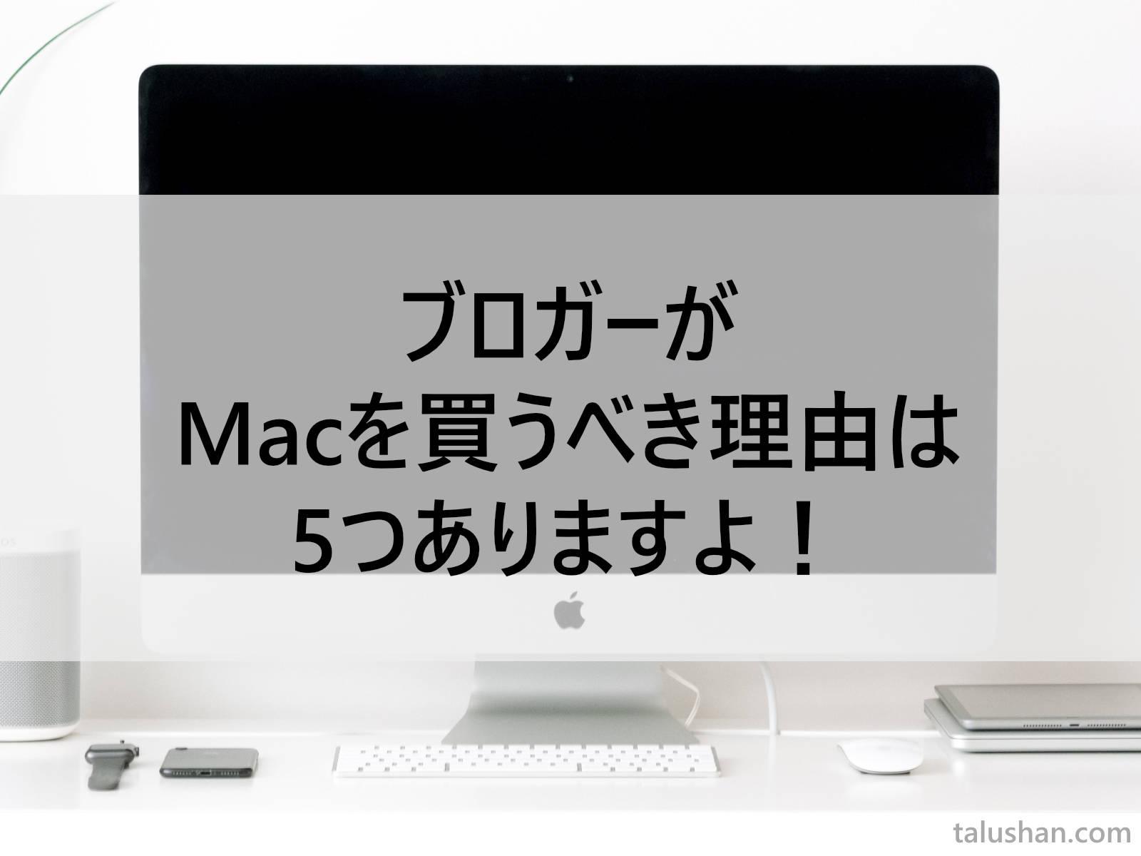 ブロガーがMacを買うべき理由は5つありますよ!