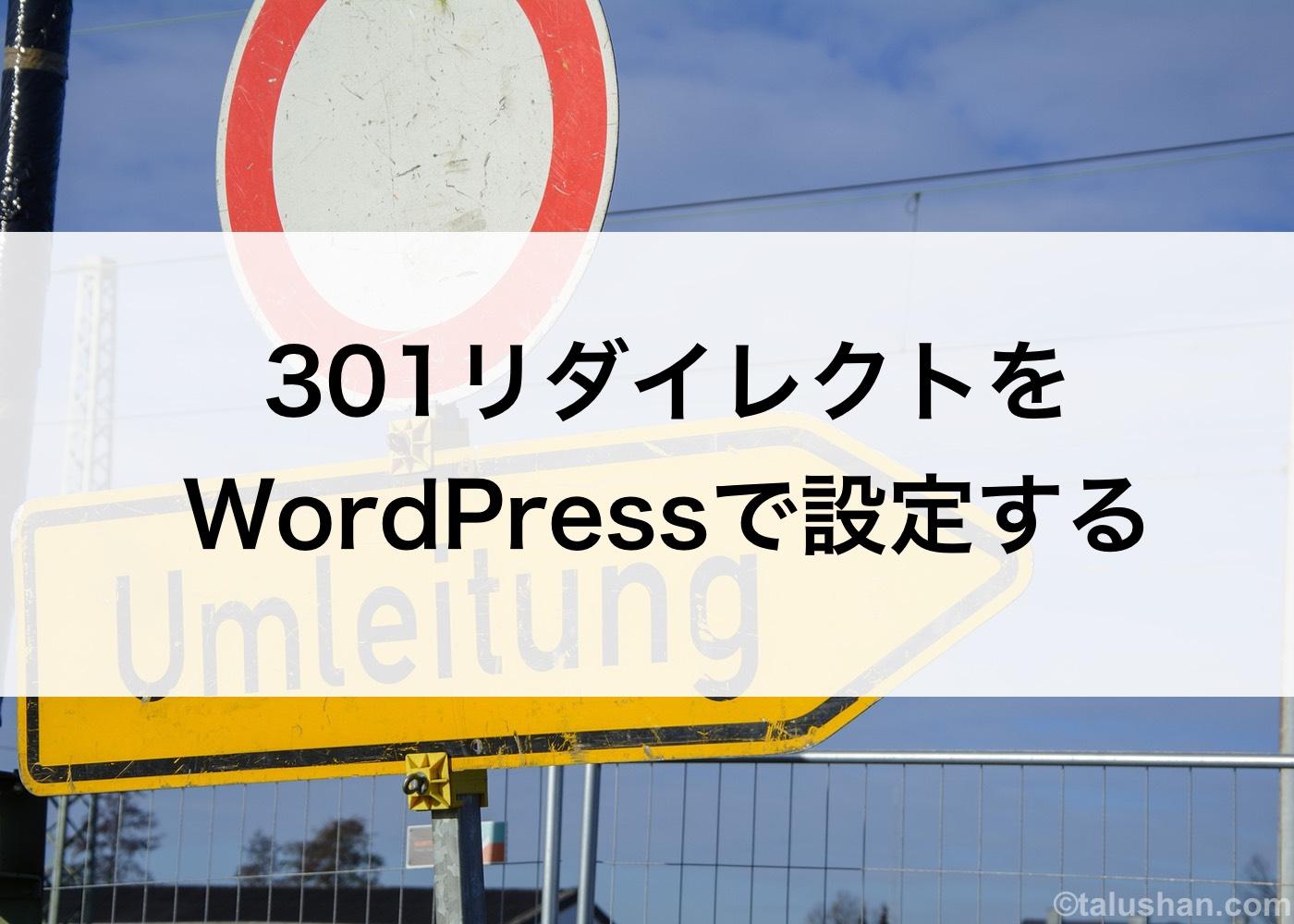 301リダイレクトをWordPressで設定する