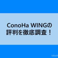 ConoHa WINGの評判を徹底調査!