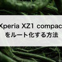 Xperia XZ1 compactをルート化する方法