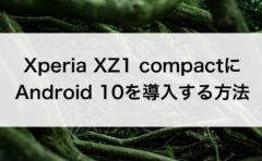 Xperia XZ1 compactにAndroid 10を導入する方法