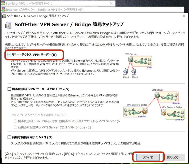 リモートアクセスVPNサーバー