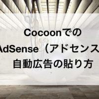 Cocoonでのアドセンス自動広告の貼り方