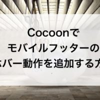Cocoonでモバイルフッターのホバー動作を追加する方法