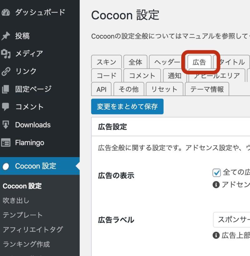 Cocoon設定-広告タブ