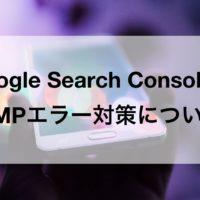 Google Search ConsoleのAMPエラー対策について