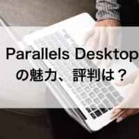 Parallels Desktopの魅力、評判は?