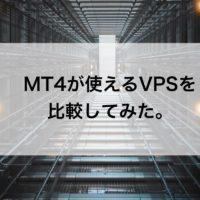MT4が使えるVPSを比較してみた