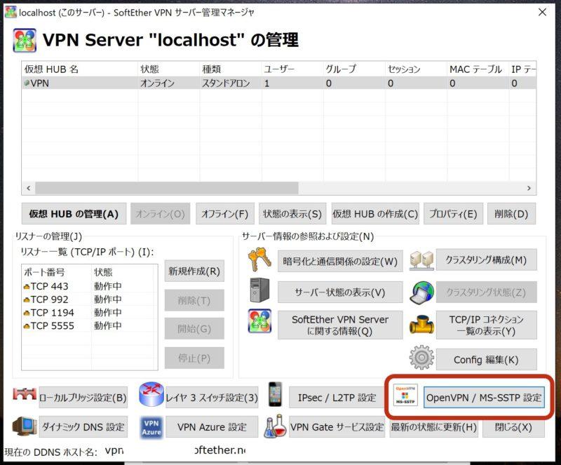 OpenVPN_MS-SSTP設定