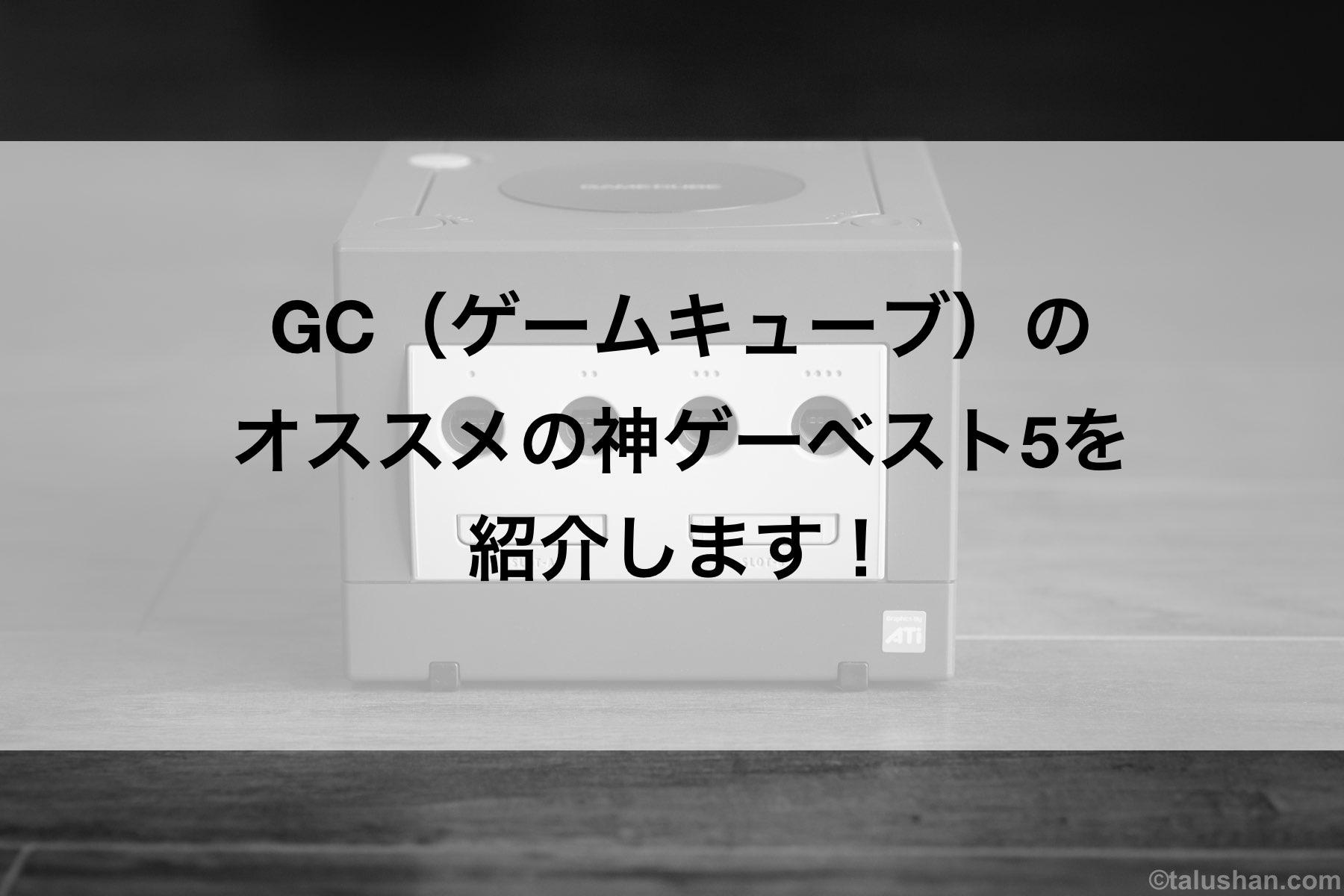 GC(ゲームキューブ)のオススメの神ゲーベスト5を紹介します!