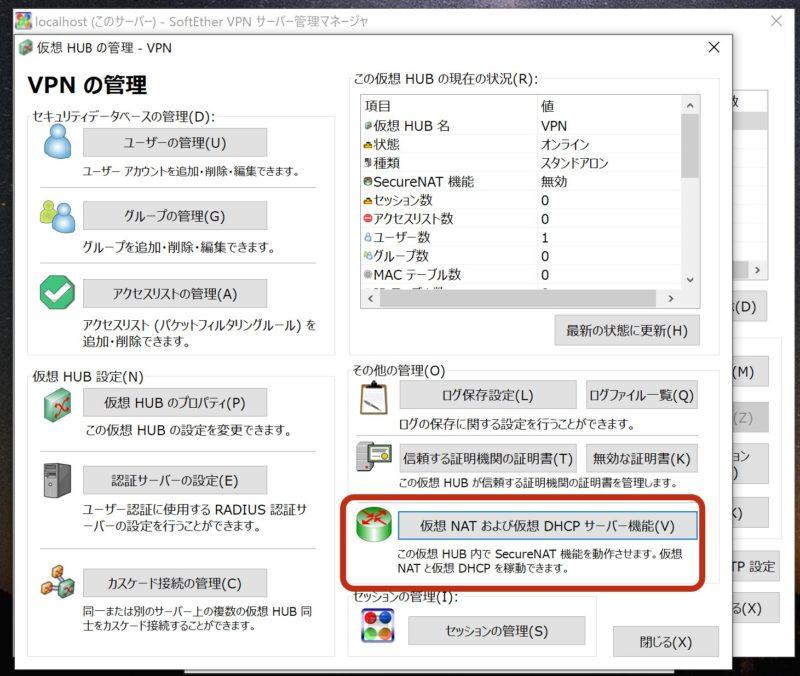 仮想NATおよび仮想DHCPサーバー機能