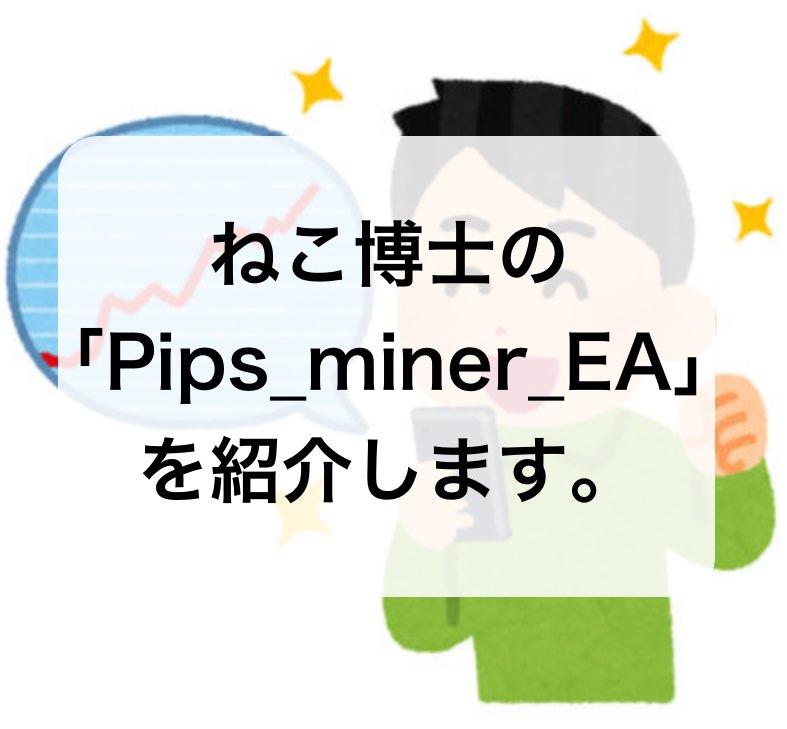 ねこ博士の「Pips_miner_EA」を紹介します