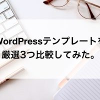WordPress(ワードプレス)テンプレートを厳選3つ比較してみた。