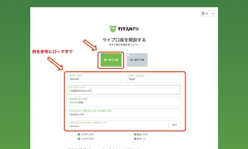 titan-fx-ライブ口座を開設する