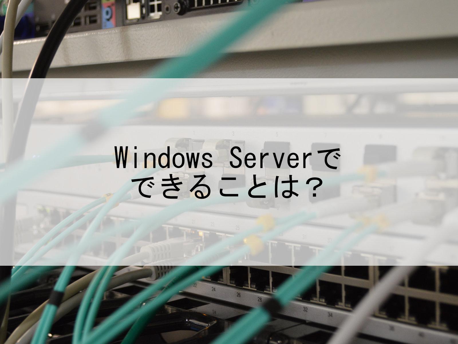 Windows Serverでできることは?