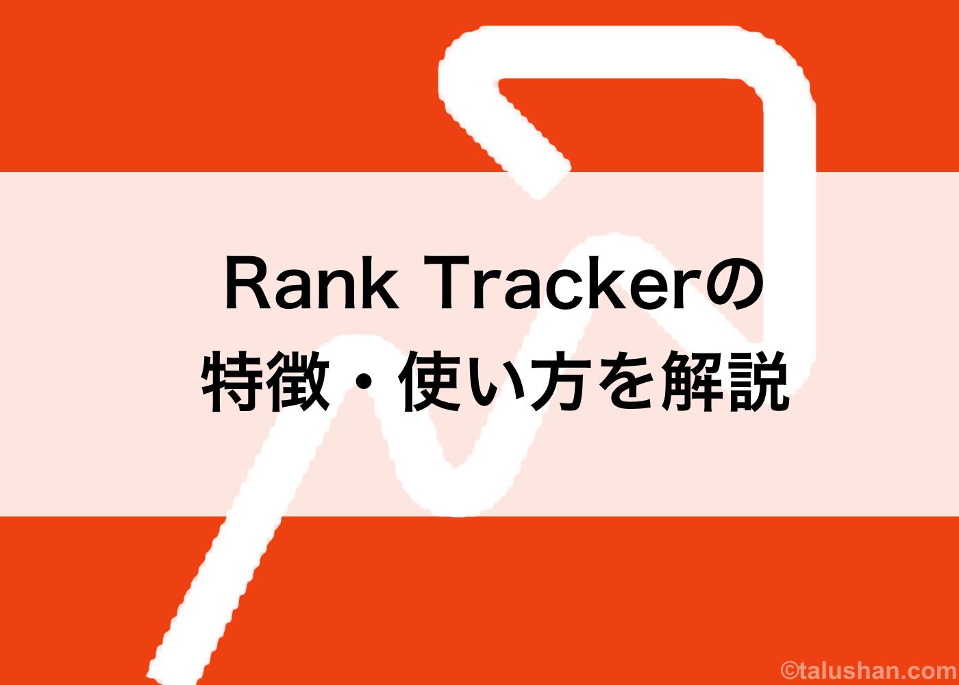 Rank Tracker(ランクトラッカー)の特徴・使い方を解説