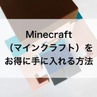 Minecraft(マインクラフト)をお得に手に入れる方法