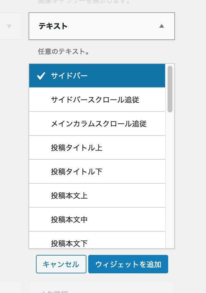 テキスト_サイドバー_ウィジェットを追加