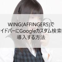 WING(AFFINGER5)でサイドバーにGoogleカスタム検索を導入する方法