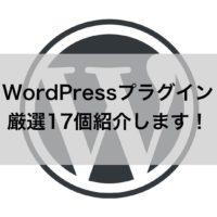 WordPress(ワードプレス)プラグイン厳選17個紹介します!