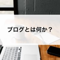 ブログとは何か?