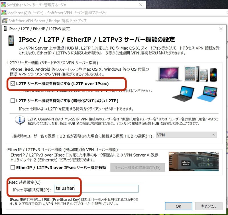 IPsec / L2TP / EtherIP / L2TPv3 サーバー機能の設定
