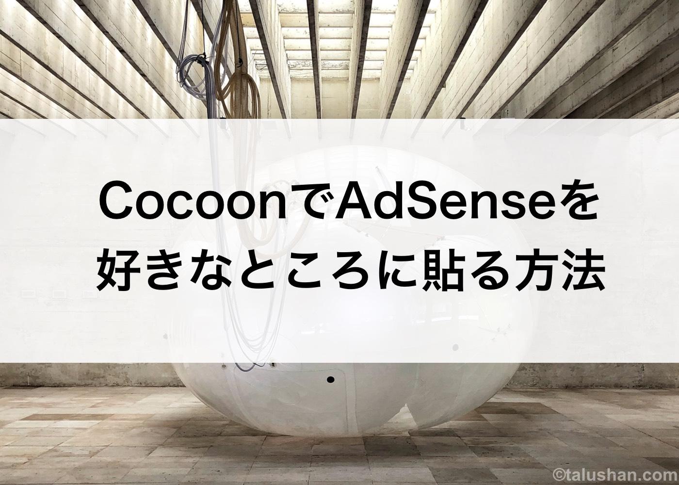 CocoonでAdSenseを好きなところに貼る