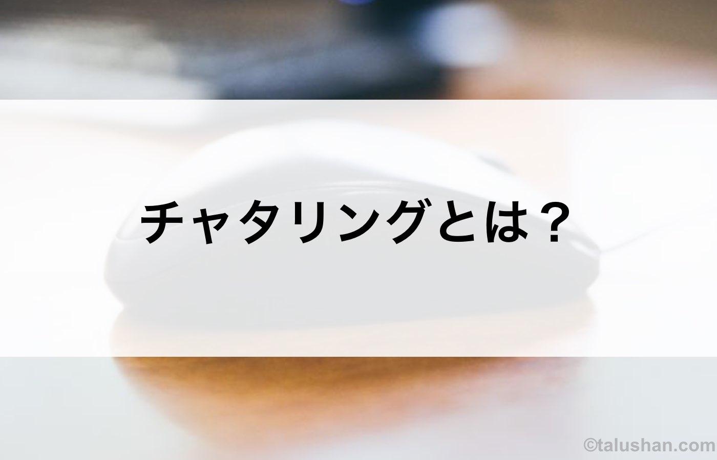 チャタリングとは?.jpg