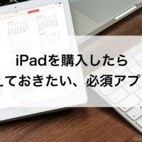 iPadを購入したら抑えておきたい、必須アプリ!