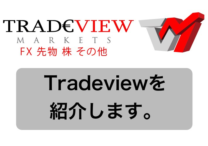 Tradeviewを紹介します。評判はどうなの?