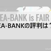 EA-BANKの評判は?