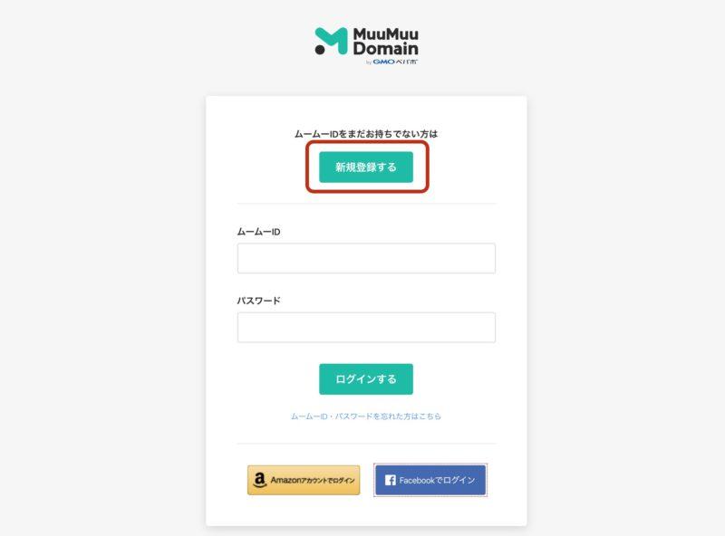ムームーID新規登録