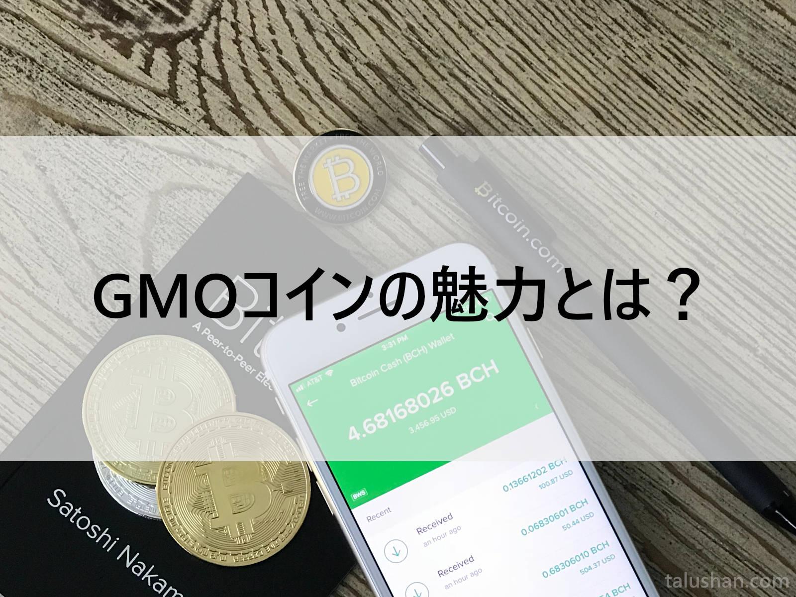GMOコインの魅力とは?