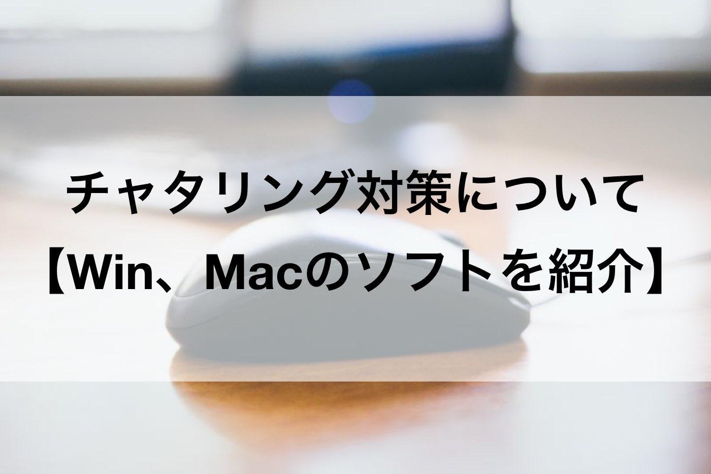 チャタリング対策について【Win、Macのソフトを紹介】