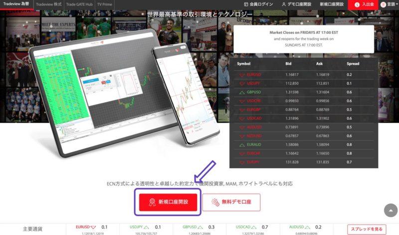 tradeviewホームページ