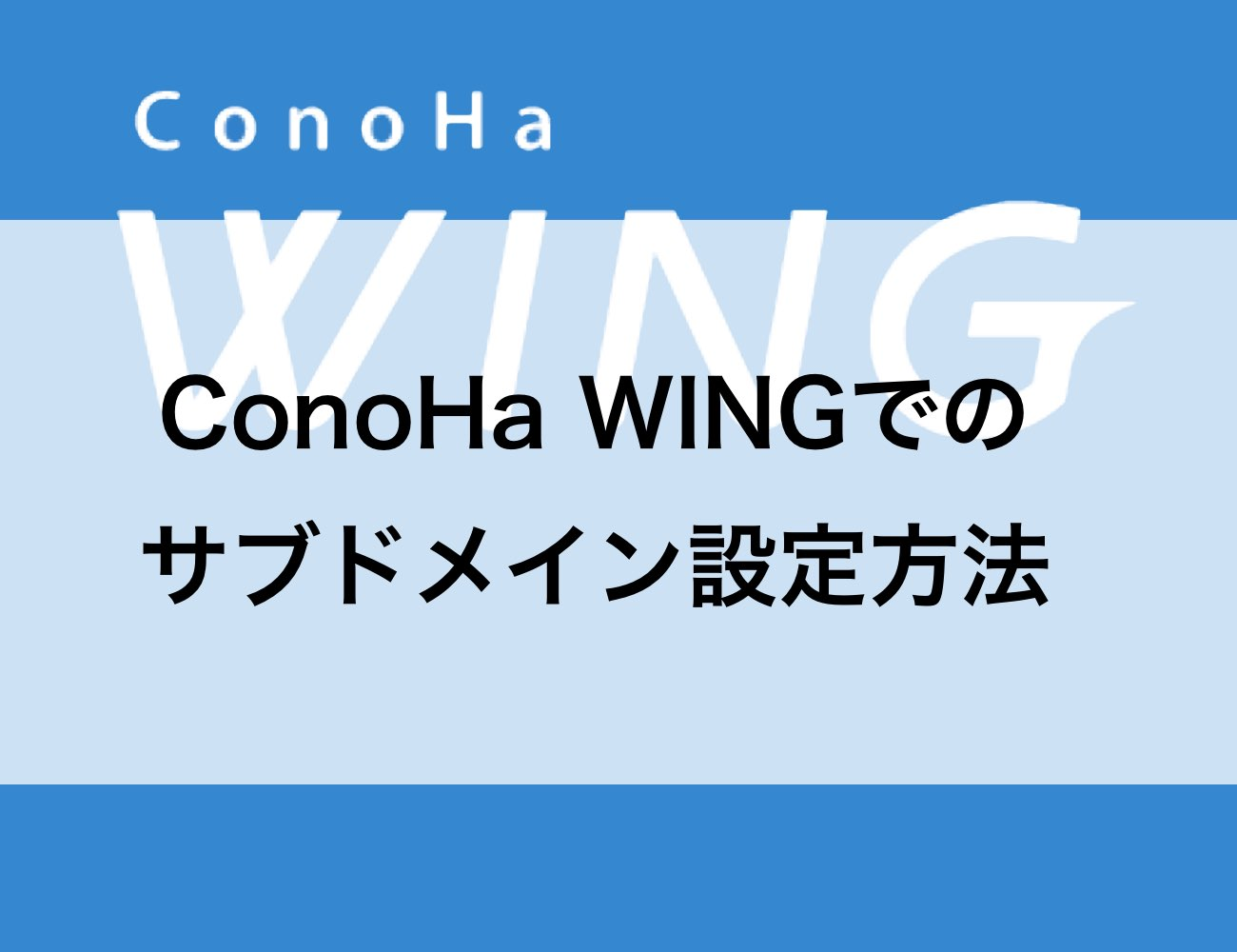 ConoHa WINGでのサブドメイン設定方法