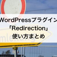 WordPress(ワードプレス)プラグイン「Redirection」使い方まとめ